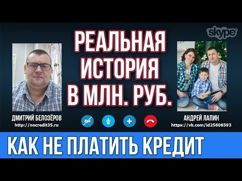 Московский кредитный, Восточный экспресс банк, банк Ренессанс  История заемщика