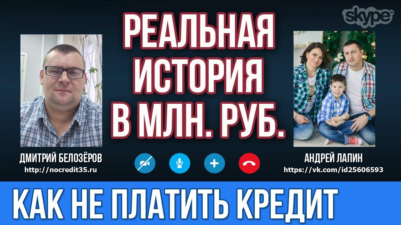 не плачу кредит банк москвы