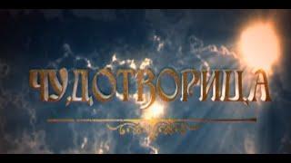 Сериал Чудотворица - Матрона Московская, 1 серия