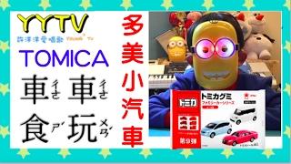 【玩具開箱#27】 小小兵吃????日本多美小汽車食玩~超可愛還有送貼紙 可樂口味 | TOMICA GUMI|トミカグミファミリーカージリーズ[YYTV/許洋洋愛唱歌]