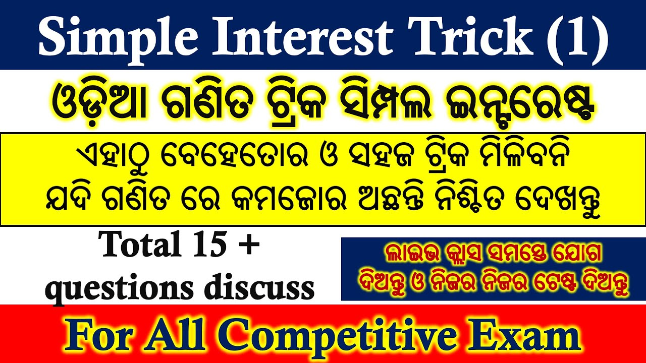 SIMPLE INTREREST TRICK ODIA || ଓଡ଼ିଆ ଗଣିତ ତ୍ରିକ SIMPLE INTEREST  #odiamathtrickclass |digitalodisha