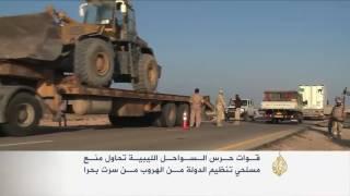 فيديو..حرس السواحل الليبي يحاصر شواطئ سرت لمنع هروب داعش