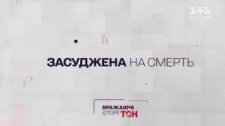 Вражаючі історії ТСН. Засуджена на смерть