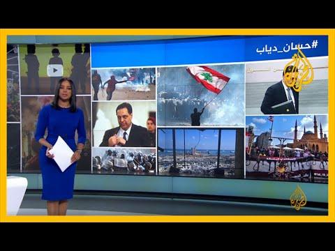 منظومة الفساد أكبر من الدولة-... بهذه الكلمات أعلن رئيس الحكومة اللبنانية حسان دياب استقالة حكومته-  - نشر قبل 2 ساعة