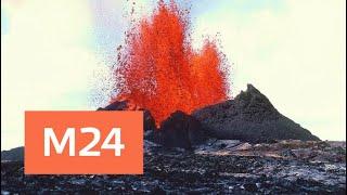 Вулкан Килауэа проснулся на Гавайях - Москва 24