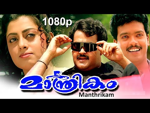 Odiyan Starring Mohanlal New Malayalam Full Movie 2018 Maanthrikam | Malaylam Movie 2018