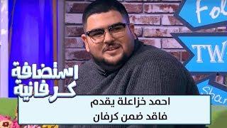 احمد خزاعلة يقدم فاقد ضمن كرفان - ضيف الخميس