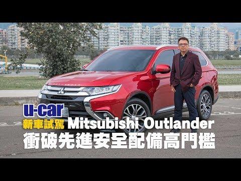 Bob試駕Mitsubishi Outlander - 衝破先進安全配備高門檻、7座空間運用更彈性 | U-CAR 新車試駕(全車系標配ACC、FCM)