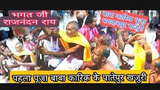 #Baba karikh ke puja baba karikh bhajan karikh baba ke puja bhoiya baba ke puja bhoiya baba bhajan