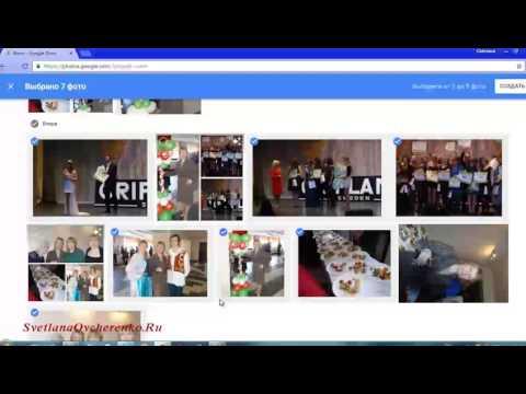Как создать коллаж из фотографий  бесплатно онлайн