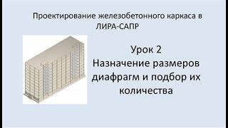 Ж.б. каркас в Lira Sapr. Урок 2. Назначение размеров диафрагм и подбор их количества.