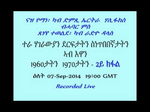 radio halifax 2014 09 07 role of eritrean artists of 1960s and 1970s Part 2