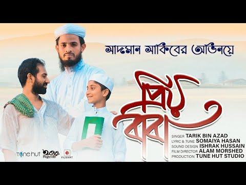 Priyo Baba Gojol Tarik Bin Azad (প্রিয় বাবা) Babar Gojol Mp3 Lyrics Download