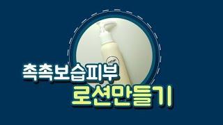 천연화장품 촉촉보습피부 로션만들기