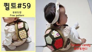 퀼트#59 거북이 아기 백팩(Baby backpack)…