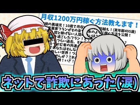 【ゆっくり茶番】ネットで詐欺にあった!!私の1000万円かえしてくれ!!