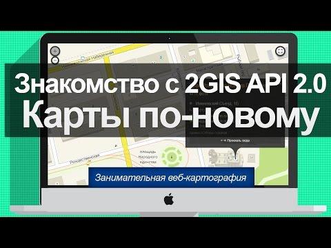 Знакомство с 2GIS API 2.0 Карты по-новому