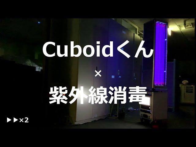 【Cuboidくん×紫外線消毒】Cuboidくんが 紫外線(UV-C)でお部屋の中を安全に消毒・除菌