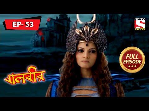 বালবীর | Baalveer | Full Episode - 53 - 11th December 2020