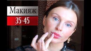 Макияж от 35 до 45 лет (KatyaWORLD)
