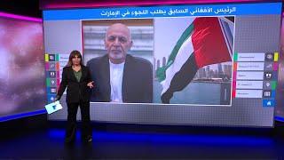 في أول ظهور له، الرئيس السابق أشرف غني ينفي أخذ أموال الخزينة من أفغانستان إلى الإمارات