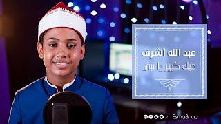 Esmanaa - Abdallah Ashraf - Hobak keber ya nabi   اسمعنا - عبد الله اشرف - حبك كبير يا نبي
