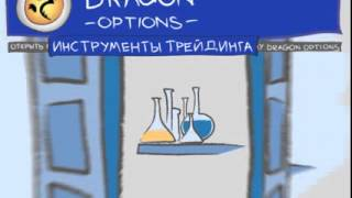 Бинарные Опционы | Бинари Оптионс Трейдинг | Мгновенные Бинарные Опционы