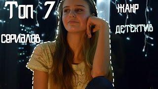 Крутейшая подборка сериалов! Не пропусти Топ 7 ! ЖАНР ДЕТЕКТИВ