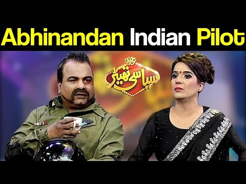 Abhinandan Indian Pilot | Syasi Theater 28 February 2019 | Express News thumbnail