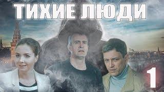 Тихие люди - 1 серия. Премьера HD (2017)