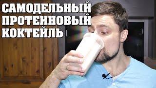 Самодельный протеиновый коктейль за 1 минуту!