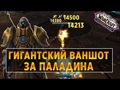 ГИГАНТСКИЙ ВАНШОТ ЗА РЕТРИ ПАЛАДИНА 60lvl ГАЙД ШАДОУЛЕНДС