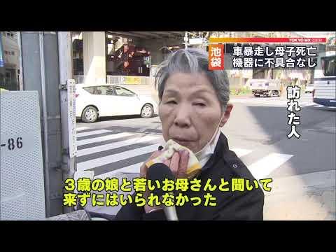 【速報】また池袋でまた高齢者が暴走事故!