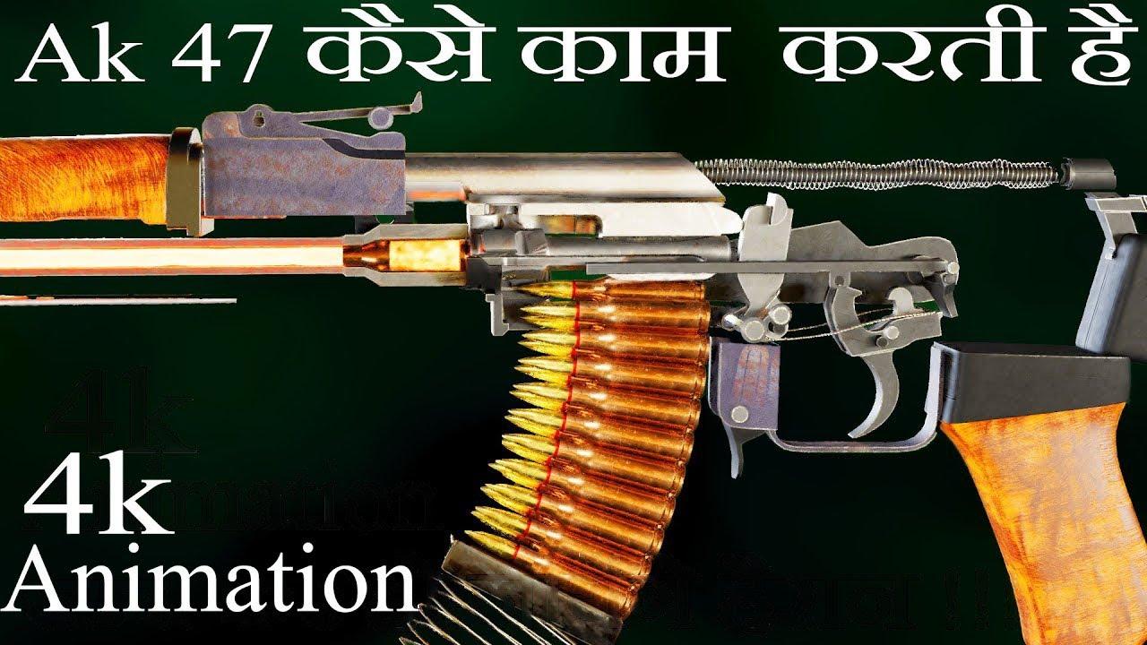 Ak-47 कैसे काम करती है| How Ak 47 Works in Hindi