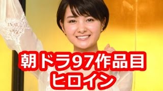 女優の葵わかな(18)が、 平成29度後期の 朝の連続テレビ小説第97作目 ...