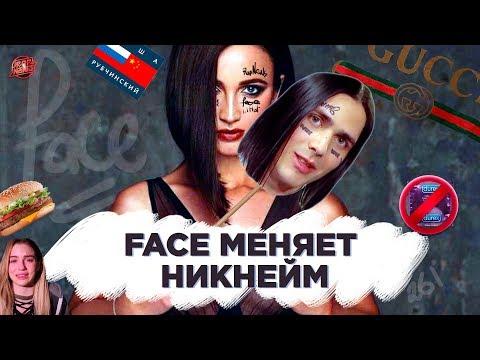 Что случилось с FACE? | ФИАСКО НА VERSUS друга OXXXYMIRON`a | SLOVOSPB | LIZER |  #RapNews