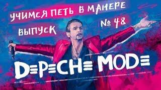 �������� ���� Учимся петь в манере №48. Depeche Mode - Enjoy the Silence / I Feel You ������