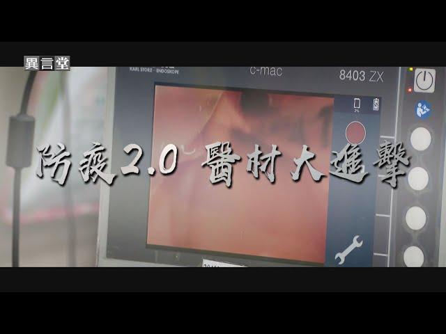【民視異言堂】防疫2.0─醫材大進擊