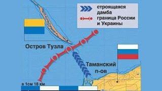 2003 год - Тренировка вторжения России в Крым и на о. Тузла