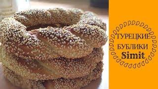 Бублики Рецепт Турецкие Бублики Simit