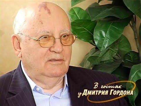 Горбачев: К моему