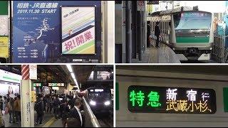 【相鉄・JR直通運転初日】海老名駅  新宿駅(直通電車)