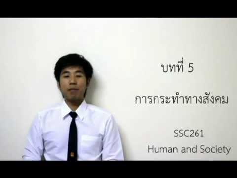 SSC261 บทที่5 การกระทำทางสังคม