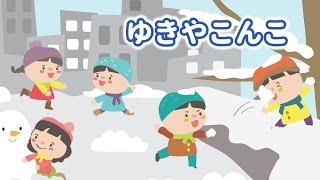 【童謡】ゆきやこんこ こどものうた どうよう みんなのうた 日本の歌(にほんのうた) ♫ゆきやこんこ あられやこんこ♪  めろでぃー・らいん