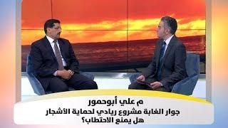 م علي أبوحمور - جوار الغابة مشروع ريادي لحماية الأشجار .. هل يمنع الاحتطاب؟