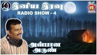 Iniya iravu 2009 | RJ AnbaanaArun | Kattiyakkaran | Suryan FM | Radio show 4