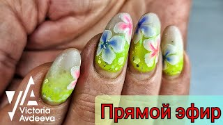 МАНИКЮР ОНЛАЙН ЛЕТНИЙ ДИЗАЙН НОГТЕЙ Виктория Авдеева