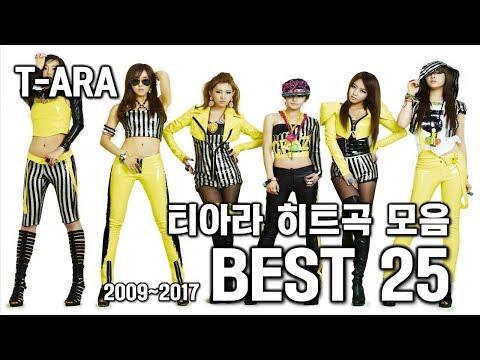 [티아라] 한국 히트곡 모음 BEST 25 (2009~2017)