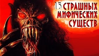 15 СТРАШНЫХ МИФИЧЕСКИХ СУЩЕСТВ.