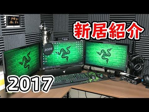 【部屋紹介】2017年 また引っ越しました!